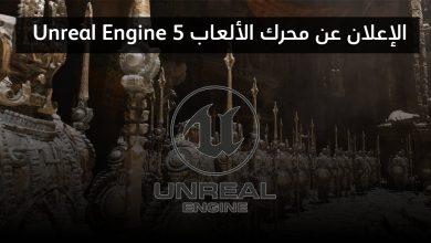 Photo of محرك الألعاب Unreal Engine 5 قادم سنة 2021