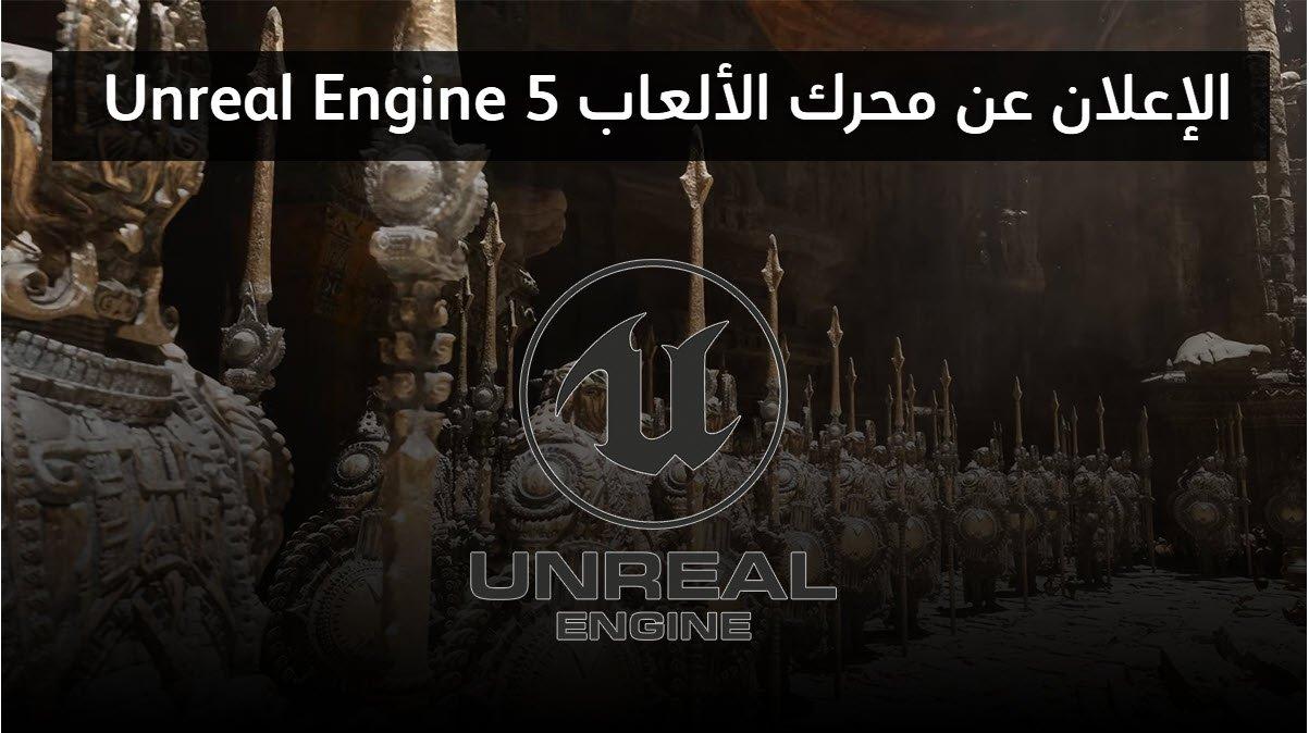 محرك الألعاب Unreal Engine 5