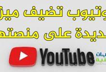 Photo of يوتيوب يضيف ميزة الفصول لتبسيط التنقل في مقاطع الفيديو