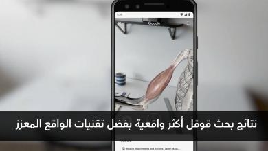 Photo of نتائج تفاعلية على تطبيق بحث قوقل : شاهد مجسمات ثلاثية الأبعاد داخل غرفتك