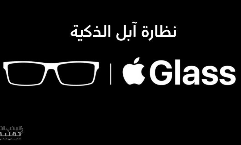 Photo of نكشف لك خبايا نظارة آبل الذكية : مغامرة أو تحدي من شركة آبل ؟