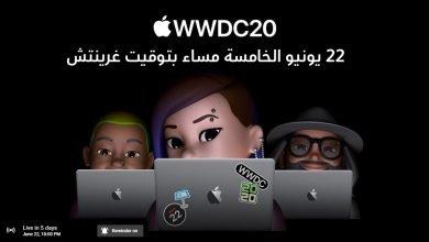 صورة رسميا : مؤتمر آبل للمطورين WWDC 2020 بشكل افتراضي في 22 من يونيو