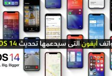 Photo of أي جوالات آيفون سيتوفر لها تحديث iOS 14 : تعرف على الهواتف المدعومة