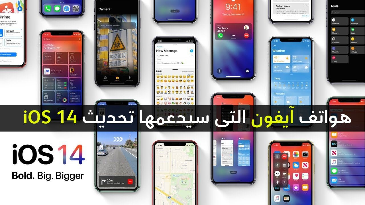 جوالات آيفون : تحديث iOS 14