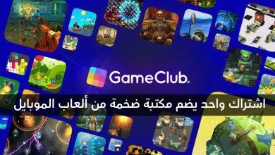 Photo of إصدار تطبيق GameClub على Android : مكتبة ألعاب آندرويد تضم أكثر من 100 لعبة
