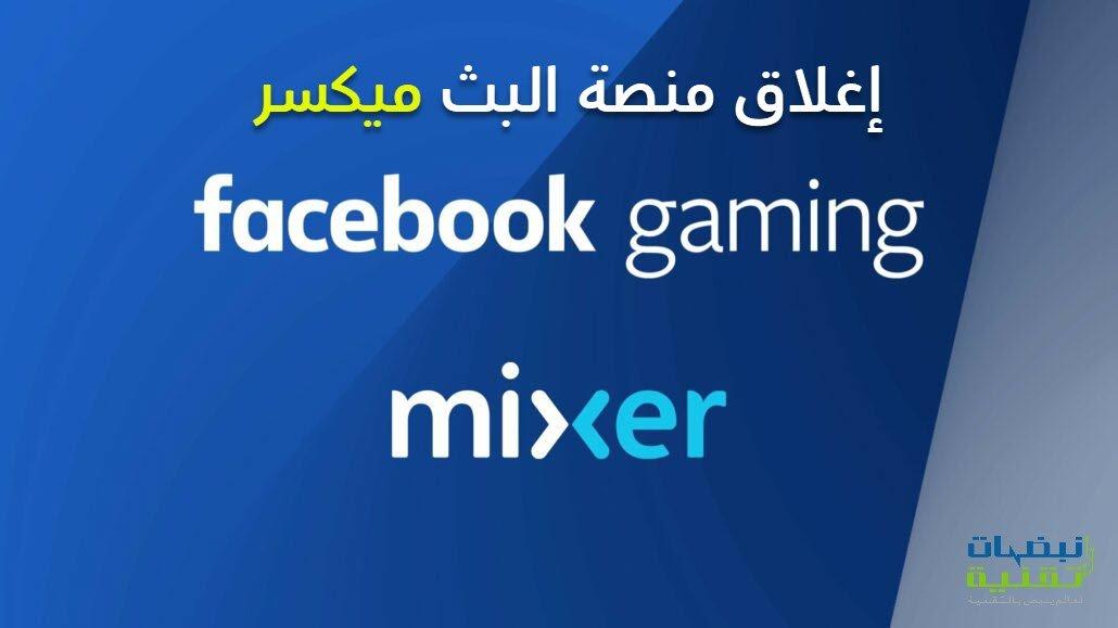 إغلاق منصة البث ميكسر Mixer