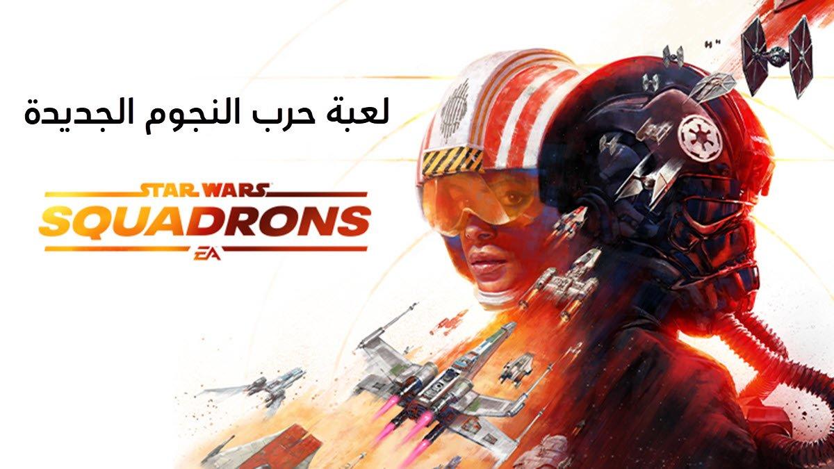 لعبة Star Wars: Squadrons