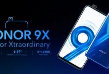 Photo of ترقيات وتحسينات جديدة على سلسلة هواتف  HONOR 9X