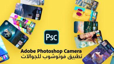 Photo of تطبيق فوتوشوب كاميرا متوفر لهواتف آيفون و آندرويد مجانا