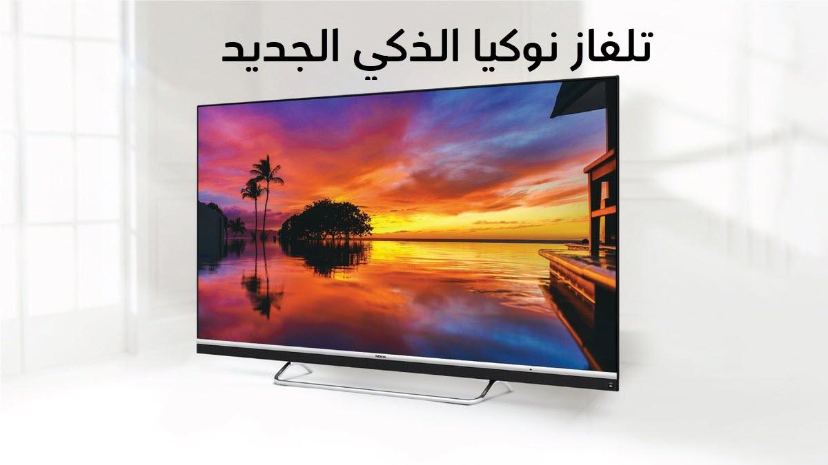 تلفاز نوكيا الذكي الجديد