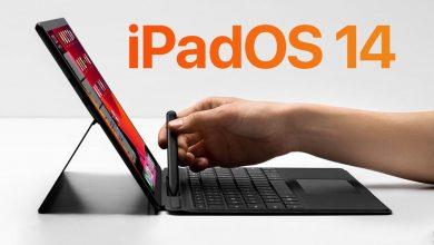 Photo of جديد إصدار iPadOS 14 ولوحيات آيباد التي سوف تحصل عليه