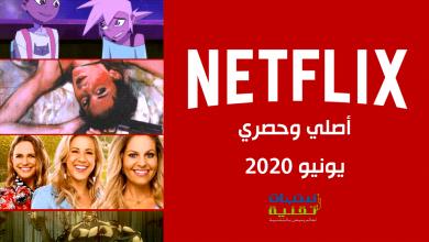 Photo of حصريات نتفليكس في يونيو 2020 : 46 فيلم و مسلسل أصلي وحصري