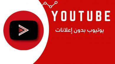 Photo of يوتيوب بدون إعلانات : خدعة بسيطة للتخلص من إعلانات Youtube (نسخة الويب)