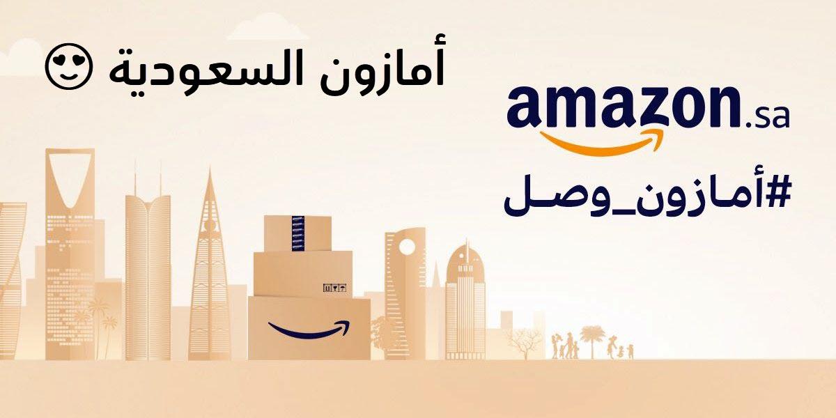 متجر أمازون السعودية