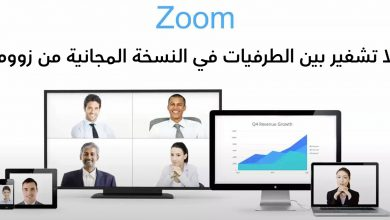 Photo of لا يوجد هناك تشفير بين الطرفيات في النسخة المجانية من تطبيق Zoom