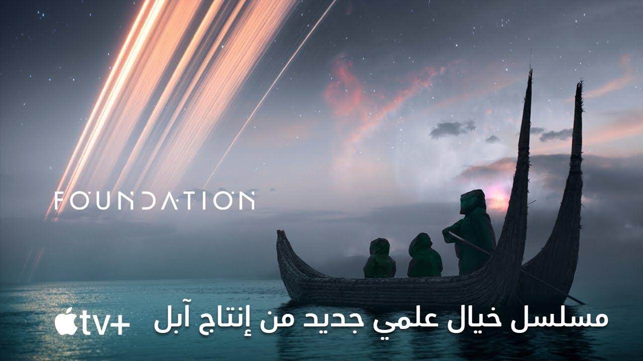 مسلسل Foundation