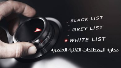 Photo of مطالب بتغيير المصطلحات التقنية العنصرية whitelist/blacklist و master/slave