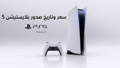 صورة متجر Play-Asia ينشر سعر بلايستيشن 5 وتاريخ صدوره