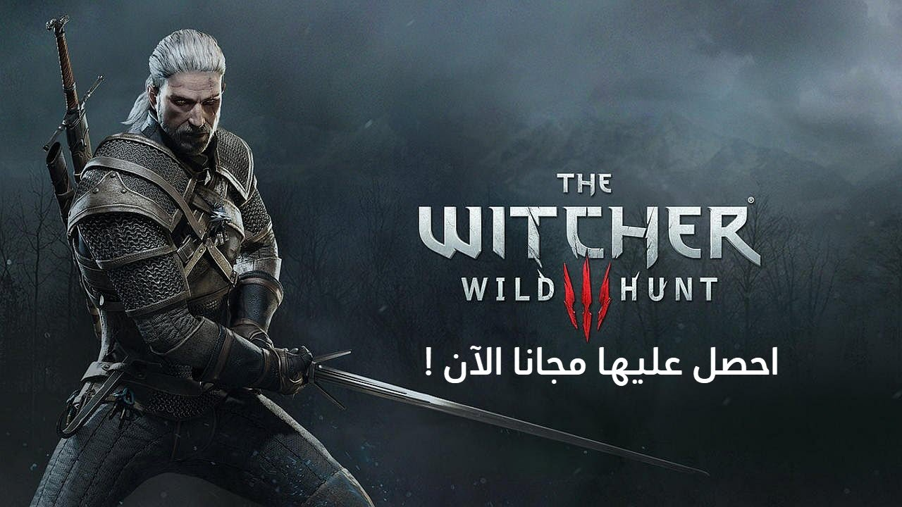 لعبة The Witcher 3