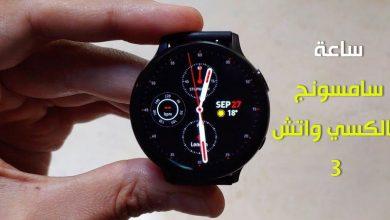 ساعة Galaxy Watch 3 الجديدة