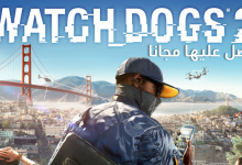 Photo of احصل على لعبة Watch Dogs 2 مجانا