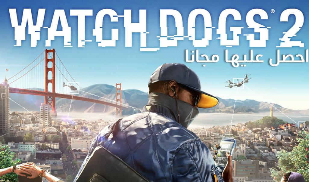 لعبة Watch Dogs 2 مجانا