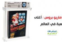 Photo of أغلى لعبة في العالم : نسخة نادرة من لعبة سوبر ماريو Super Mario Bros