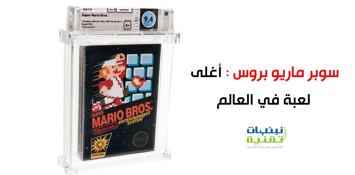 لعبة سوبر ماريو Super Mario Bros : أغلى لعبة في العالم