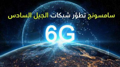 Photo of شبكات الجيل السادس … سامسونج تطوّر جيل المستقبل