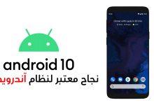 Photo of أعلنت قوقل عن عدد الهواتف التي تستخدم نظام آندرويد 10