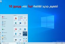 Photo of قائمة ابدأ جديدة على الويندوز 10 بتصميم بسيط وجذاب