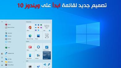 صورة قائمة ابدأ جديدة على الويندوز 10 بتصميم بسيط وجذاب