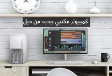 Photo of كمبيوتر مكتبي جديد من Dell مخصص للألعاب والتصميم