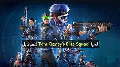 لعبة Tom Clancy's Elite Squad