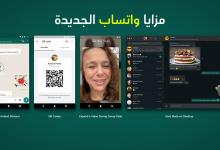Photo of مزايا واتساب الجديدة : الملصقات المتحركة واضافة الأصدقاء عن طريق رمز QR