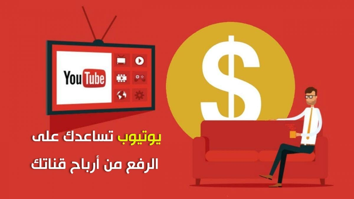 أرباح يوتيوب
