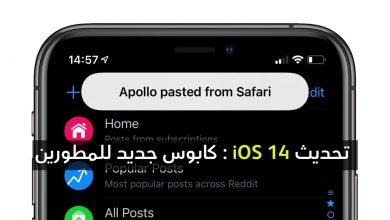 ميزة الخصوصية الجديدة في إصدار iOS 14