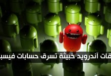 Photo of 25 تطبيق آندرويد خبيث يقوم بسرقة حسابات فيسبوك