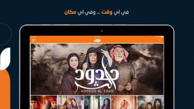 المسلسلات العربية والهندية على أجهزة هواوي و هونر