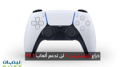 ذراع تحكم كونسول PS4