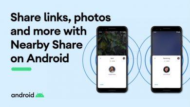 ميزة مشاركة الملفات Nearby Share