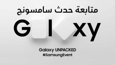 كيفية متابعة حدث Samsung Galaxy Unpacked 2020