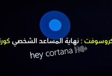 Photo of نهاية المساعد الشخصي Cortana : مايكروسوفت تغلق التطبيق على iOS و Android