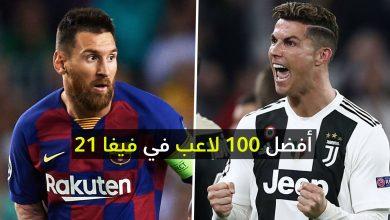صورة أفضل 100 لاعب في لعبة FIFA 21