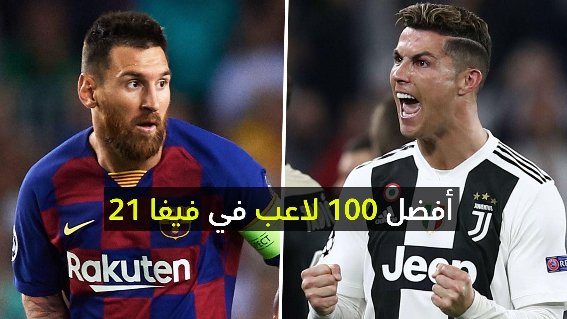 أفضل 100 لاعب في لعبة FIFA 21