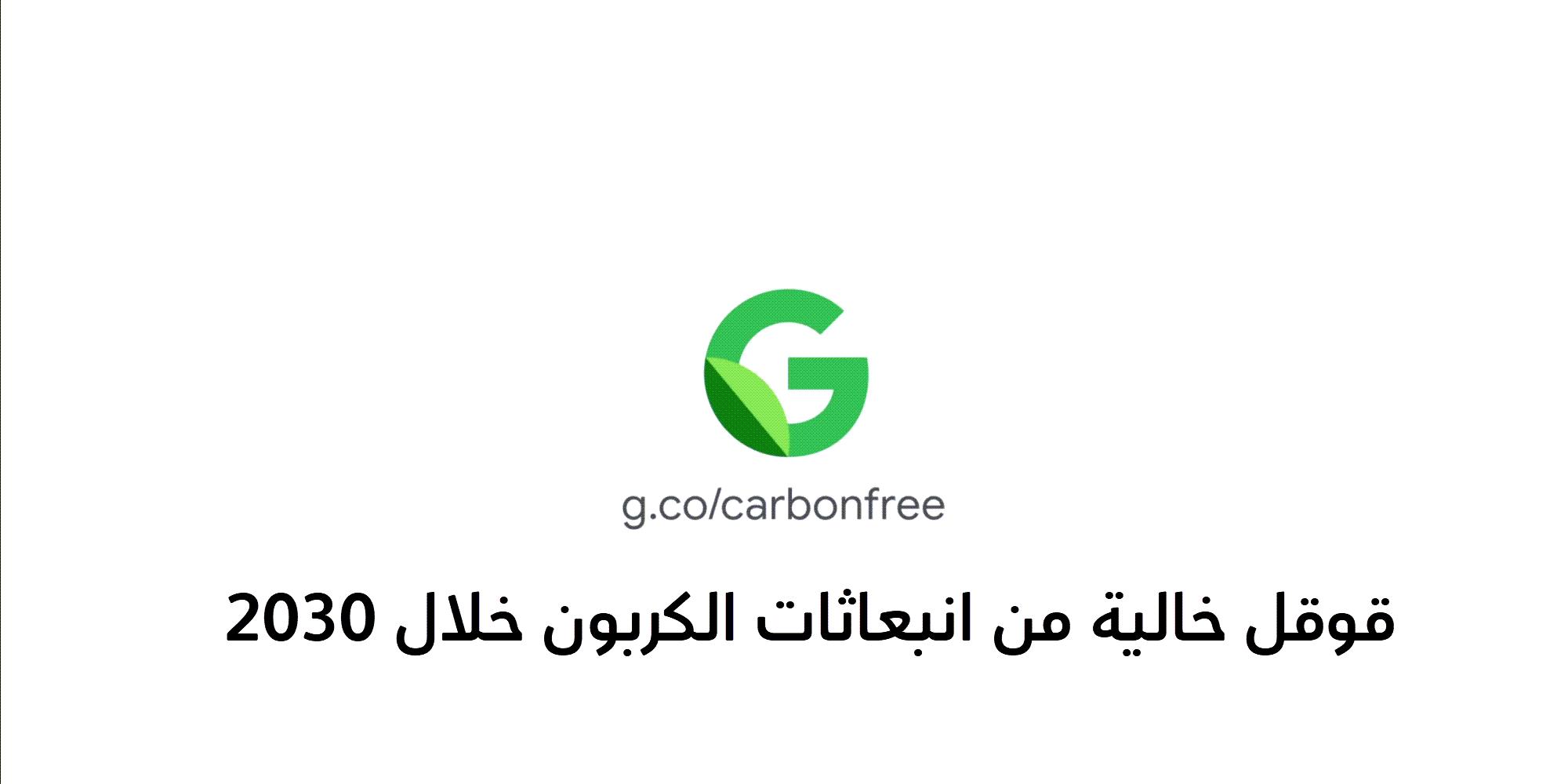 أكبر البرامج لحماية البيئة