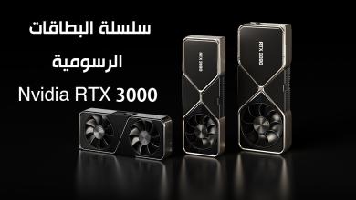 بطاقات إنفيديا RTX 3090