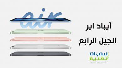 صورة الإعلان عن تابلت iPad Air 2020 بتصميم آيباد برو وسعر 600 دولار