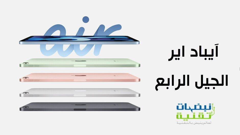 تابلت iPad Air 2020