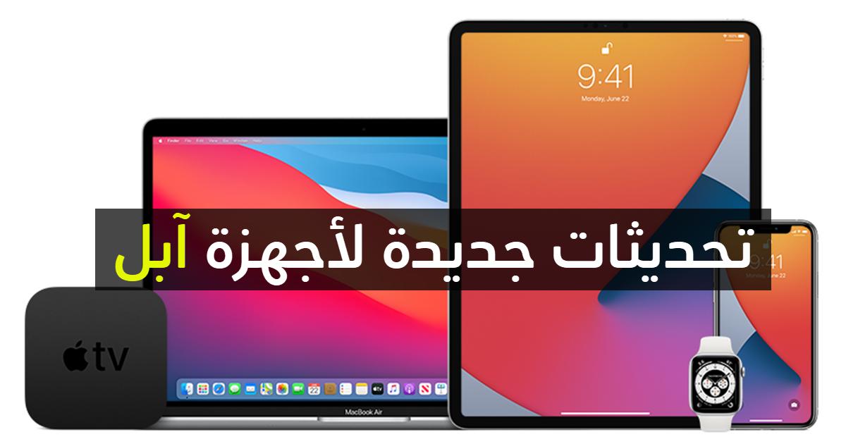 تحديث iOS 14